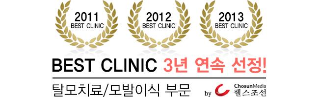 3년 연속 BEST클리닉 선정