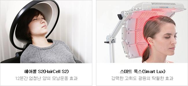 헤어셀 S2(HairCell S2)과 스마트룩스(Smart Lux)