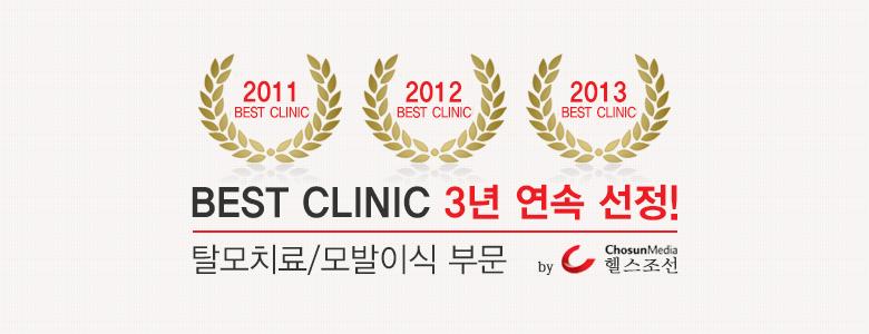 BEST 클리닉 3년 연속 선정